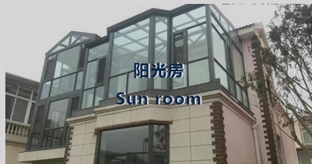 二层阳光房设计效果图