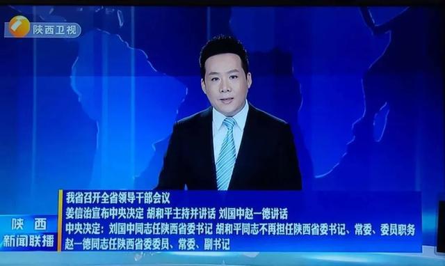 赵一德任陕西省委副书记