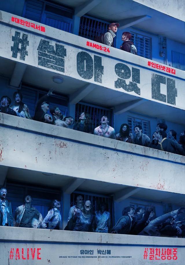 剧透韩国丧尸片《#活着》,5天突破100万观影人次,稳坐票房第一