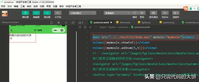 小程序,wxml页面里如何写JS代码?WXS如何模块化?