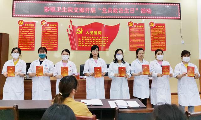 """双流区彭镇社区卫生服务中心党支部开展党员""""政治生日""""活动"""