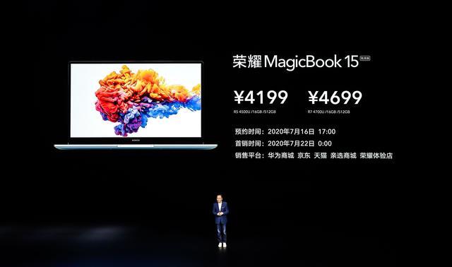 全新升级7nm芯片 荣耀发布全新MagicBook系列