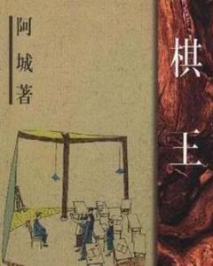《棋王》 - 中文百科