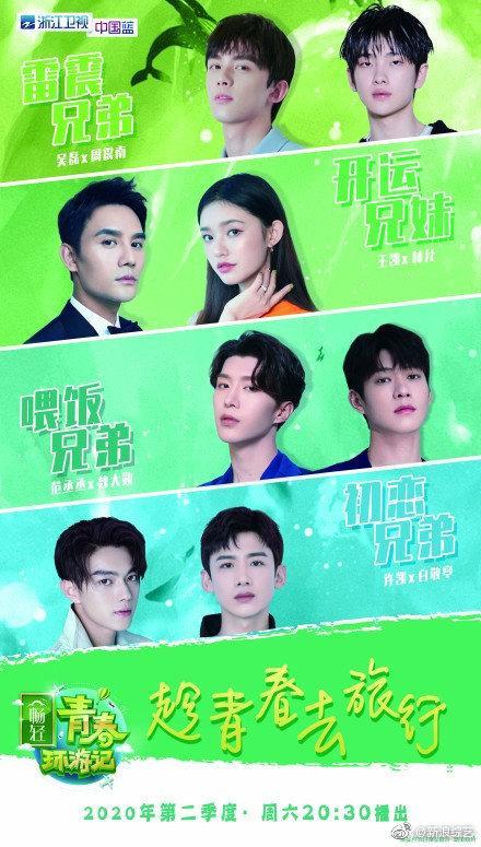 王凯领航《青春环游记》,第二季 2020年春天来袭。