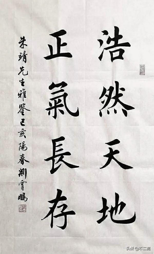 荆霄鹏的这幅狂草作品《滚滚长江东逝水》,写得如何?