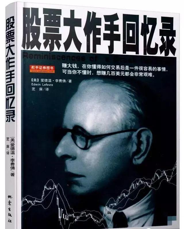 20世纪最伟大的期货股票作手: 杰西 · 利弗莫尔的交易成长道路