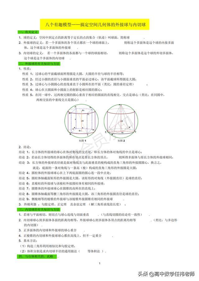 高考数学中内切球与外接球的解题策略