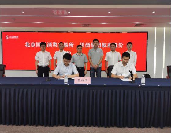 川酒集团叙府股份公司与北京国际酒类交易所构建共赢合作模式