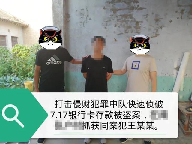 运城一村民被邻居骗走密码后存款被盗