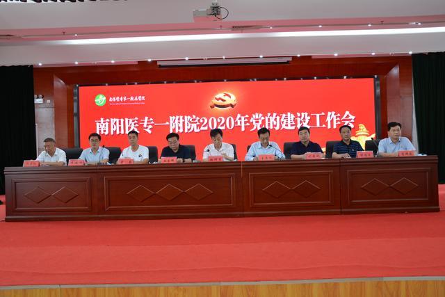 南阳医专一附院隆重举行2020年党建工作会议