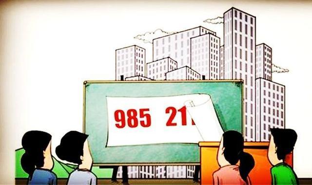 首批985是哪些大学?武大吉大全部剔除在外,看完才知道王牌所在