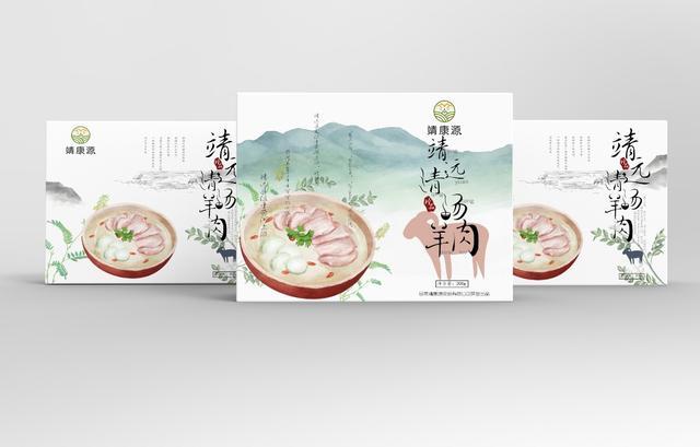 熟食包装 清汤牛肉 肉类食品包装设计