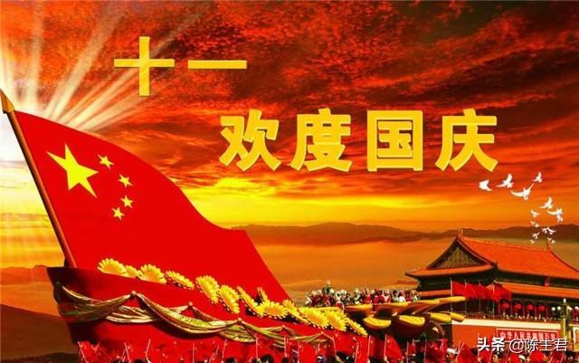 2019国庆节祝福短信朋友圈精选15条,2019国庆节祝福语最新最全盘点