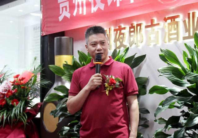 贵州夜郎古酒业有限公司乔迁开启发展新征程