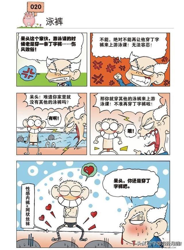 和学姐一起游泳漫画