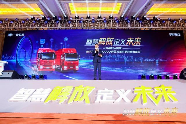 卡车新物种打造智慧物流新生态,解放定义车产销20000辆咋做到?