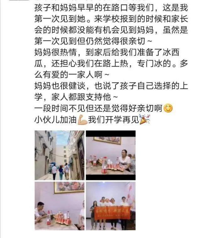 郑州北大青鸟华睿校区,我们的家访