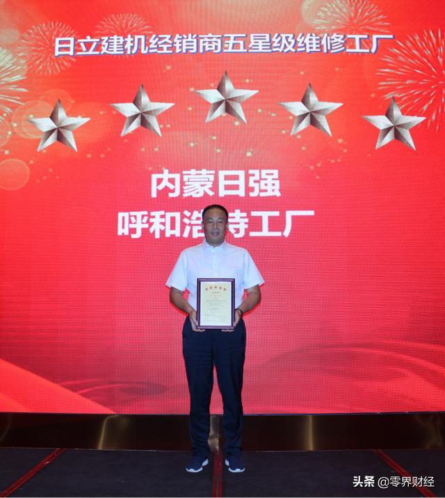 """高标准""""星""""认证 日立建机首度发布经销商星级评定认证资质"""
