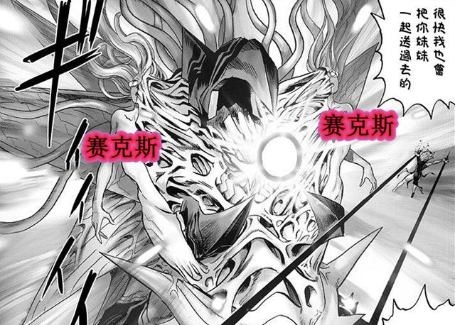一拳超人176:龍卷賽克斯激戰爆白眼,傑諾斯化身藍色雷龍救場