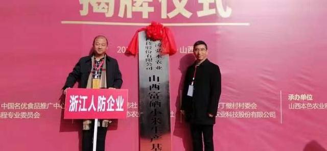 杨凌弘本农业:创新发展五位一体的富硒农产品产业化模式助力扶贫