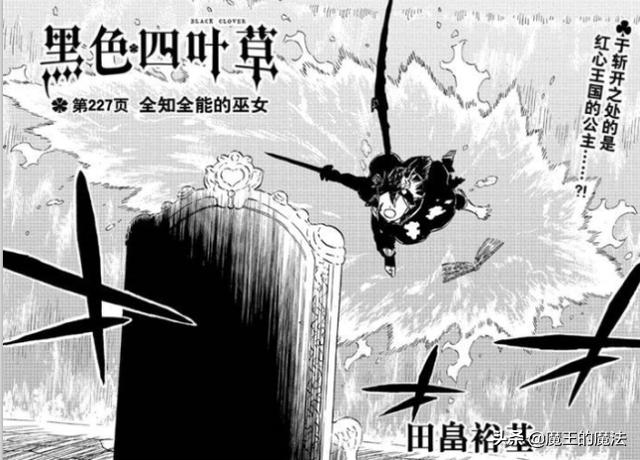 黑精灵H漫,黑色四叶草漫画227话:阿斯塔后宫再添1人,黑桃王国战士出现