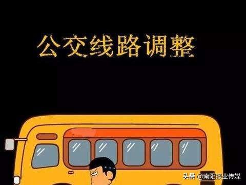 最新南阳公交各条线路运营情况(1路--16路)