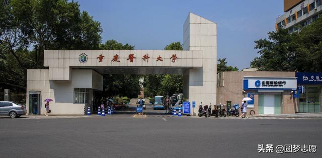重庆医科大学团体活动
