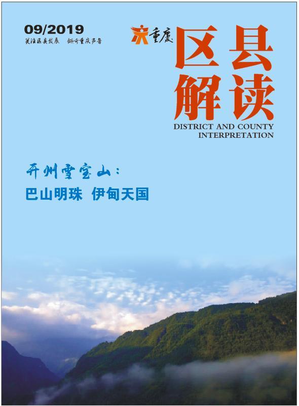 重庆市开州区雪宝山下雪了,约上好友去赏雪吧!