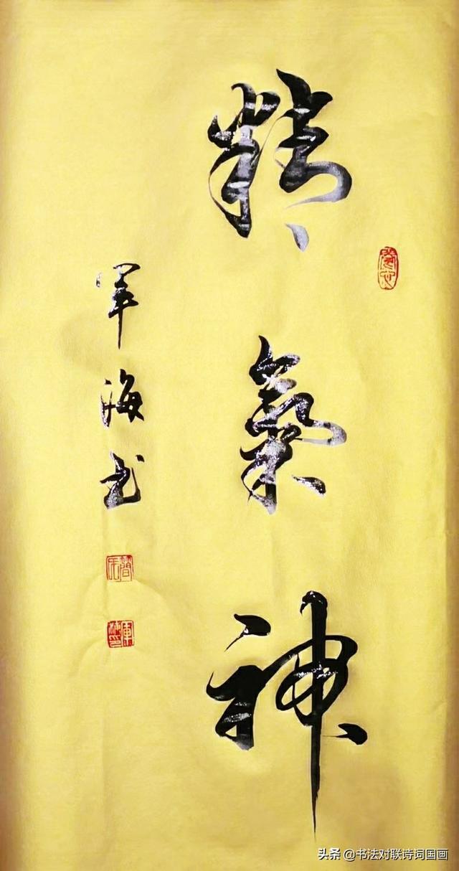 书法展示,丁祥红楷书—宁静致远,大爱无疆,鹤飞万里,松柏精神