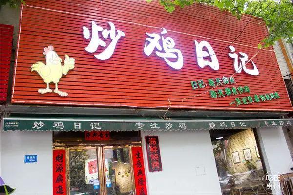 禹州炒鸡日记56.8元抢购原价112元套餐啦~2选1!