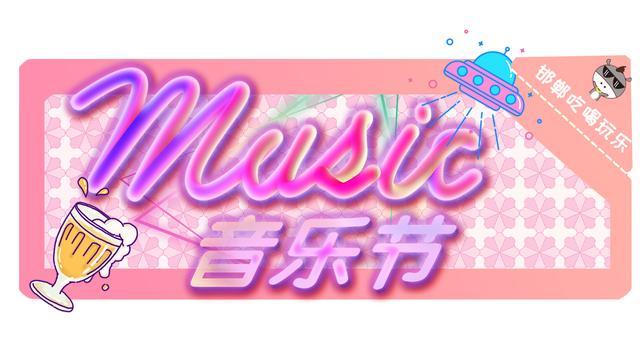 2019邯郸音乐蹦迪节