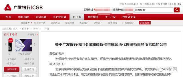 广发银行官宣信用卡逾期债权催告的律师函代理律所