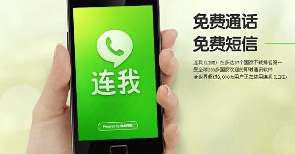 LINE母公司删除所有保存在香港的资料 并转移用户资料到新加坡