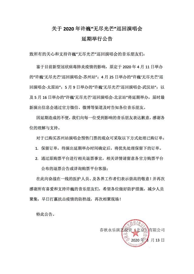 许巍巡回演唱会将延期举办