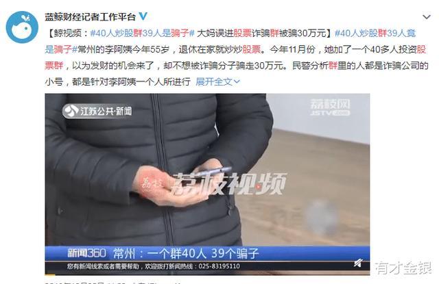 """37万人血本无归:揭开投资理财最大""""骗局"""""""