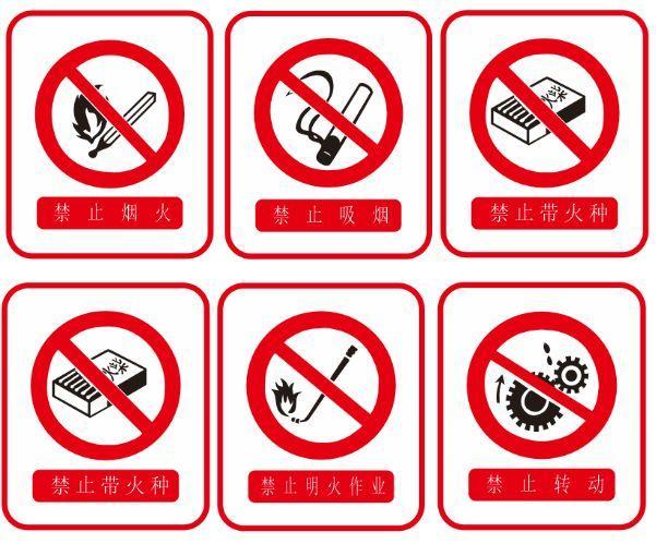 这21个安全标志,一定要让孩子认识