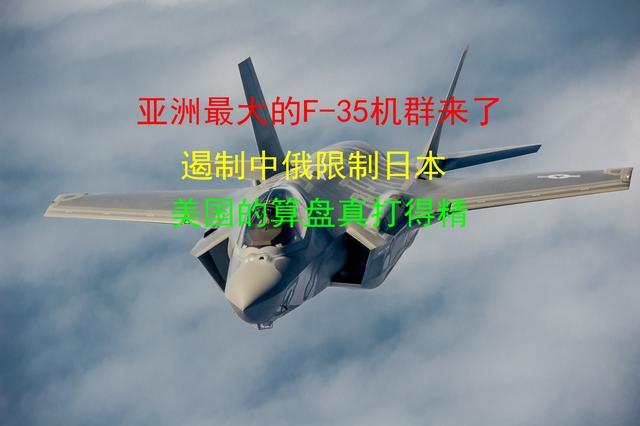 亚洲最大的F-35机群来了!遏制中俄限制日本,美国的算盘真打得精
