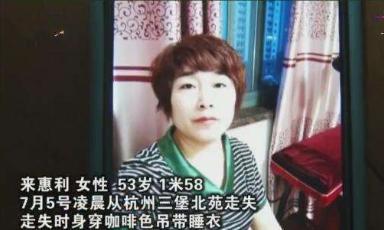杭州女子穿吊带睡衣人间蒸发,所有监控不见行踪,抽河寻人仍未果