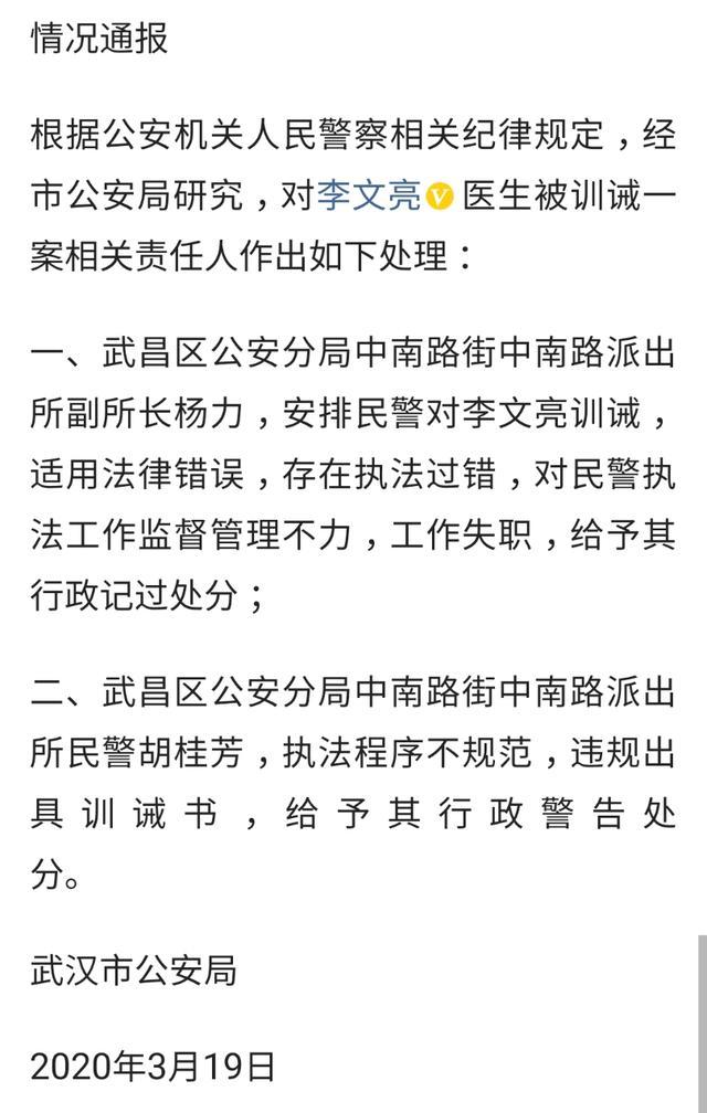 副所长被记过处分!武汉警方通报李文亮被训诫一案处理决定