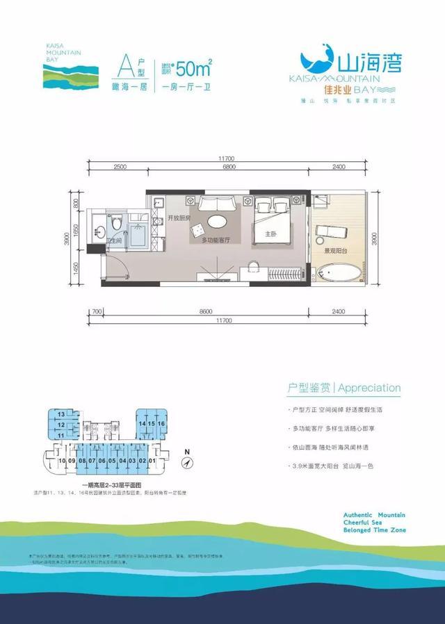 惠州佳兆业·山海湾 山海别墅 洋房 最新详情介绍