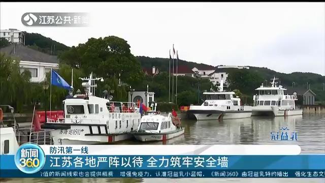 长江江苏段水位全线超警戒 江苏各地严阵以待 但江边仍有市民钓鱼