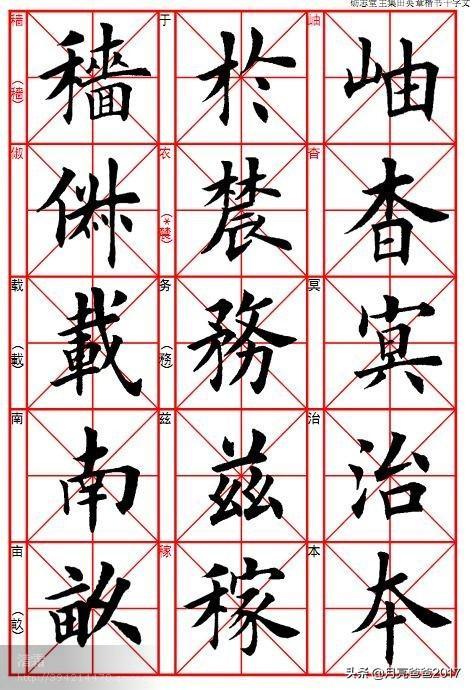 经典的楷书书法字帖作品图片_学习啦在线学习网