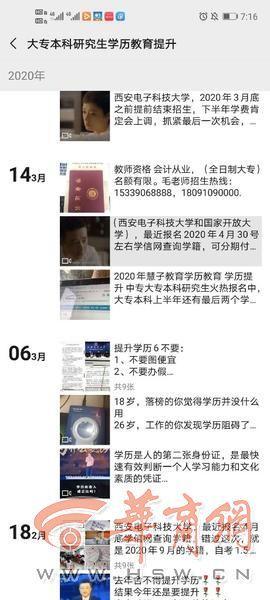 男子在西安一教育机构交1万提升学历,拿到大专毕业证,上网一查:假的