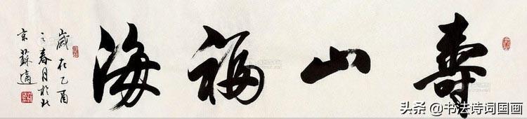 书法大字:寿山福海、难得糊涂、吉祥如意、到处莺歌燕舞、鹤寿