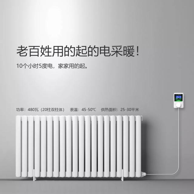 立冬时节到,今年省电又暖和的电暖气你选好了吗?
