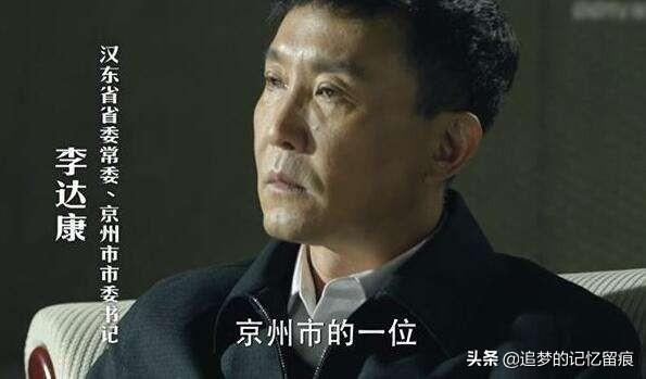 《人民的名义》最后李达康还有向上一步晋升的可能吗?