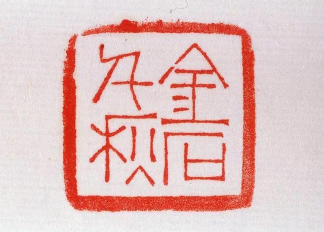 中国书法系年(下)