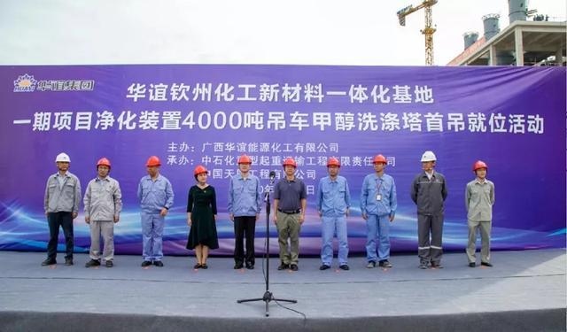 华谊钦州化工一期项目完成甲醇洗涤塔吊装,塔器安装进入高峰期