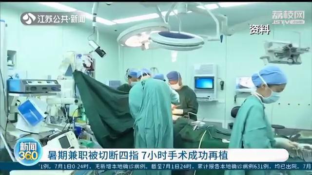 大学生暑期兼职被切断四指 7小时手术成功再植