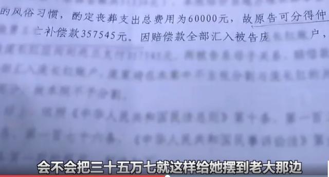 丈夫意外身亡获赔150万,其妻怕婆婆